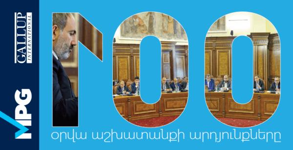 100 days of Government & Mayor 2019 | «Նիկոլ Փաշինյանի կառավարության 100 օրվա աշխատանքի արդյունքները»