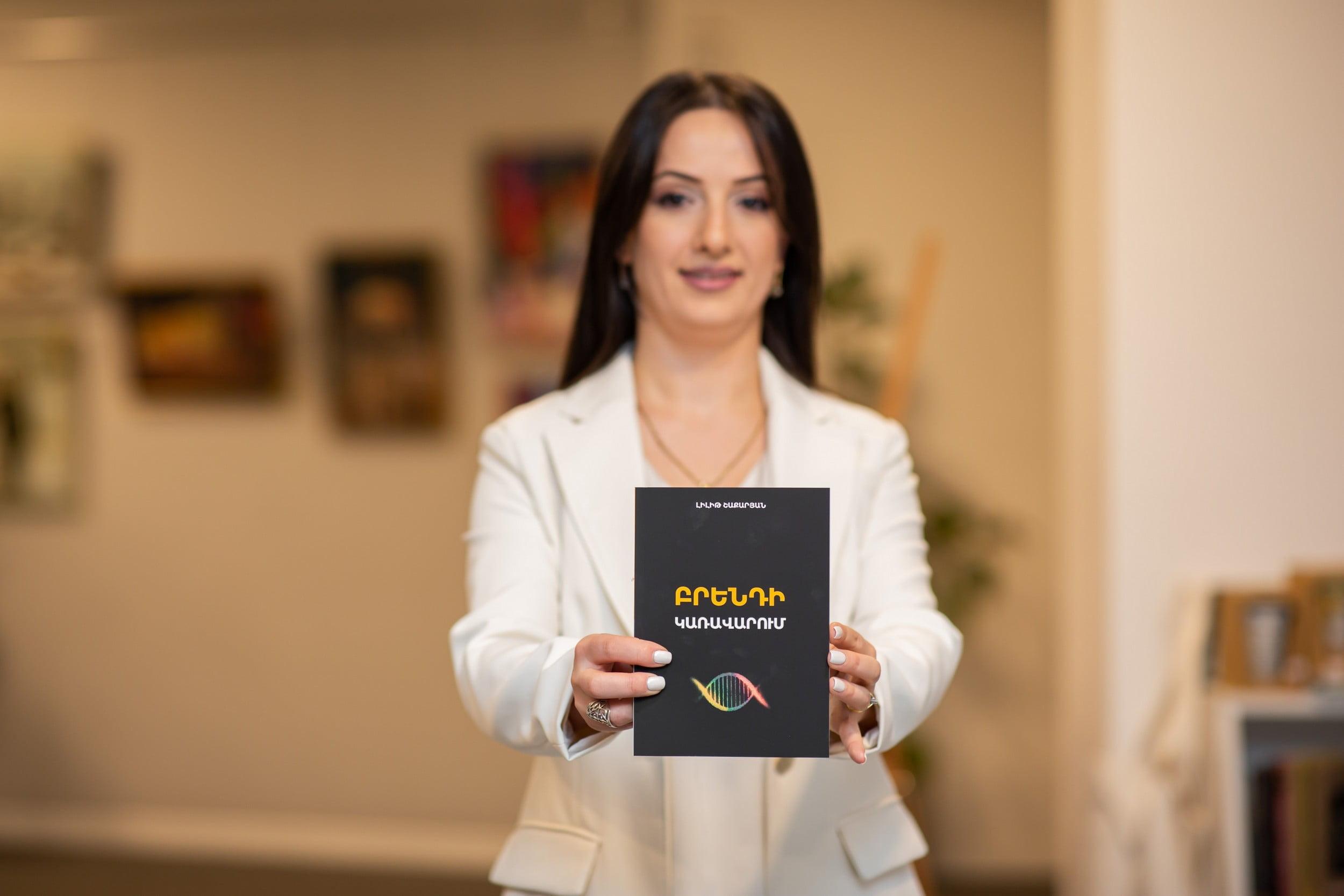 Книга «Бренд Менеджмент»